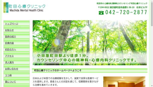 町田心療クリニックの画像