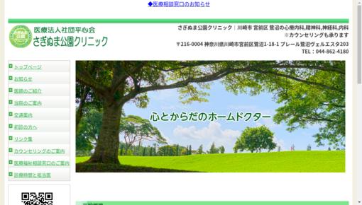 さぎぬま公園クリニックの画像