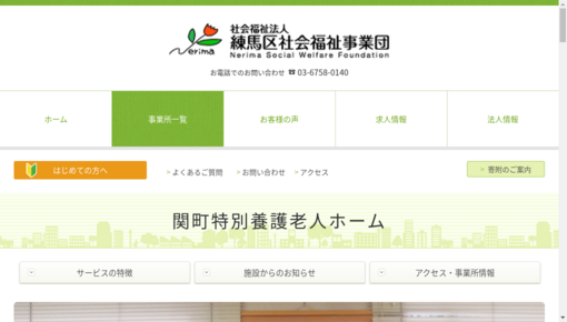 関町(特養)医務室の画像