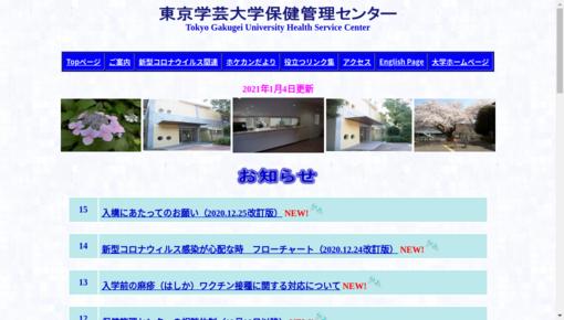 東京学芸大学保健管理センターの画像