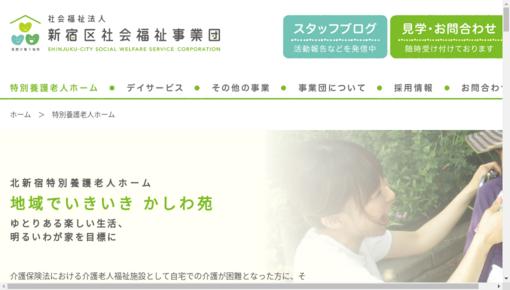 北新宿(特養)医務室の画像