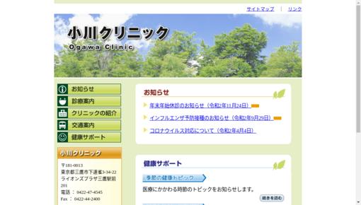 小川クリニックの画像