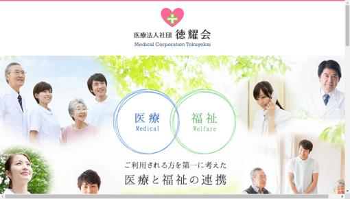 (医)徳耀会心療内科クリニックの画像