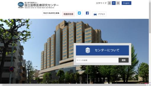 国立国際医療研究センター病院の画像