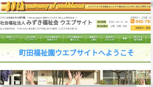 町田福祉園診療所の画像