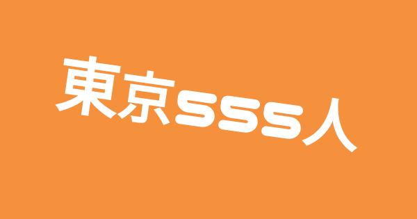 東京555人トレンド画像