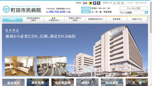 町田市民病院の画像