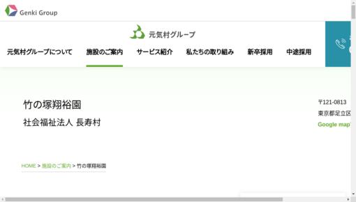 竹の塚翔裕園の画像