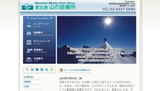 恵比寿山の診療所の画像