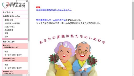 八王子心成苑医務室の画像