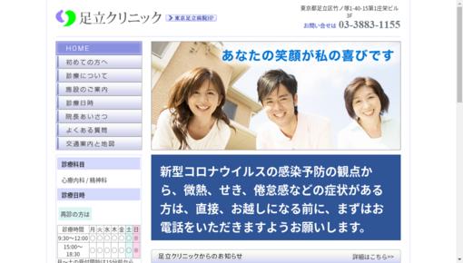 厚生協会東京足立病院足立クリニックの画像