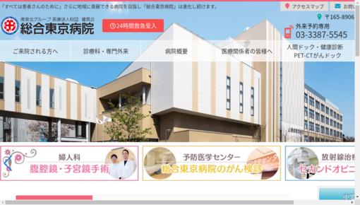 (医)健貢会総合東京病院の画像