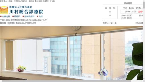 (医)行基会川村総合診療院の画像