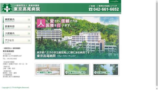 高尾保養院東京高尾病院の画像