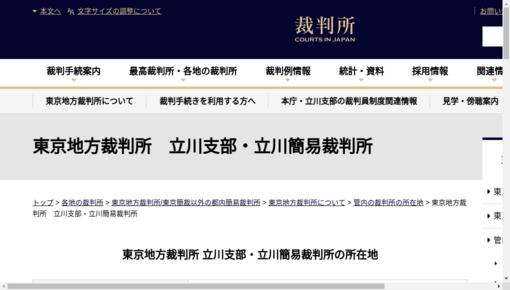 東京家庭裁判所立川支部医務室の画像