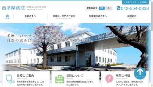 (医)葵会西多摩病院の画像