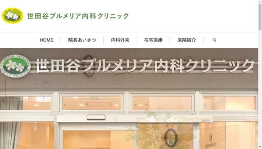 世田谷プルメリア内科クリニックの画像