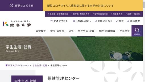 駒澤大学保健管理センターの画像