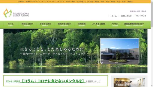 (医)鶴永会鶴が丘ガーデンホスピタルの画像