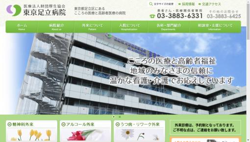 厚生協会東京足立病院の画像