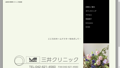 三井クリニックの画像