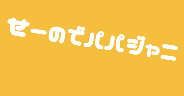 #せーのでパパジャニトレンド画像