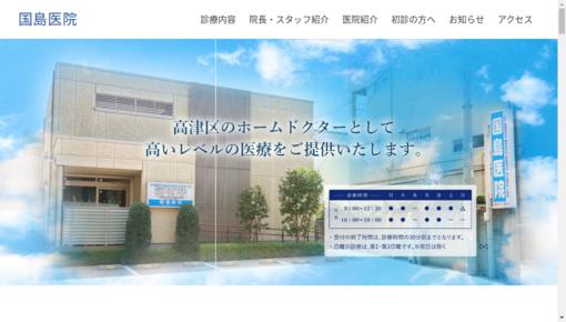 国島医院の画像