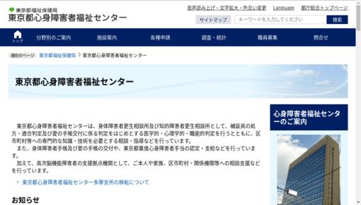 東京都心身障害者福祉センターの画像