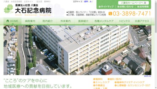八葉会大石記念病院の画像