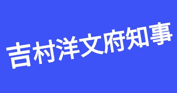 吉村洋文府知事トレンド画像