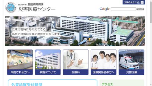 (独)国立病院機構災害医療センターの画像