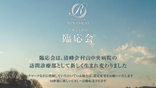 ホームケアクリニック東京の画像