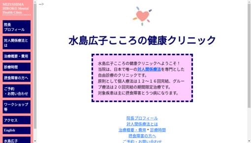 水島広子こころの健康クリニックの画像
