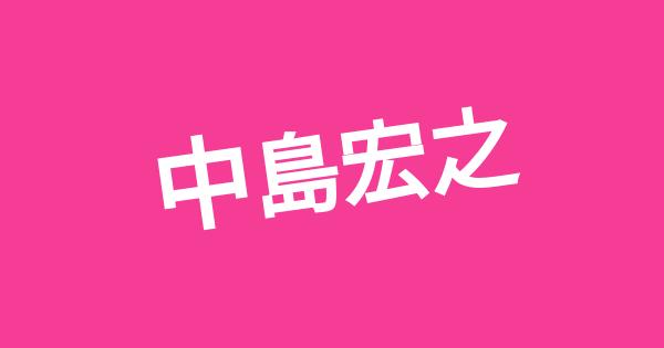 中島宏之トレンド画像