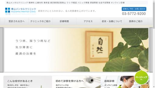 青山メンタルクリニックの画像