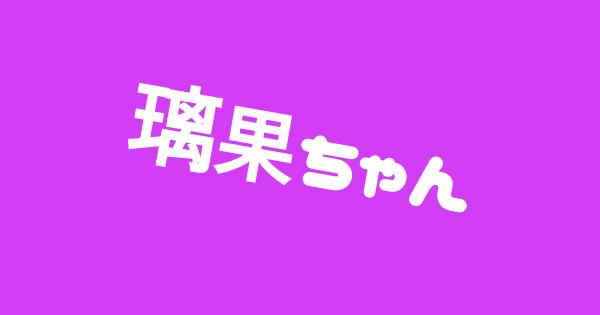 璃果ちゃんトレンド画像