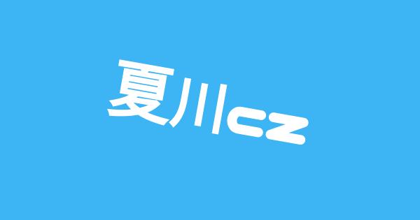#夏川czトレンド画像