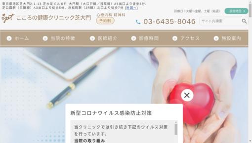 三田こころの健康クリニックの画像
