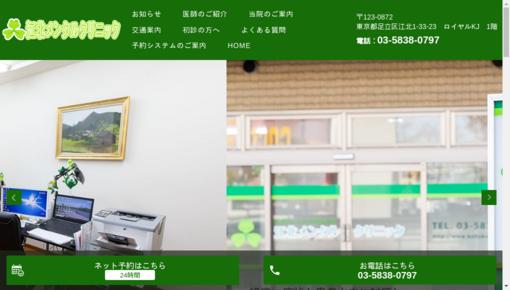 江北メンタルクリニックの画像