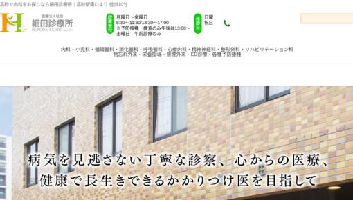 細田診療所の画像