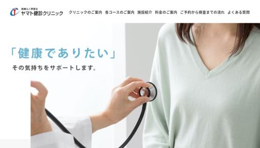 ヤマト健診クリニックの画像