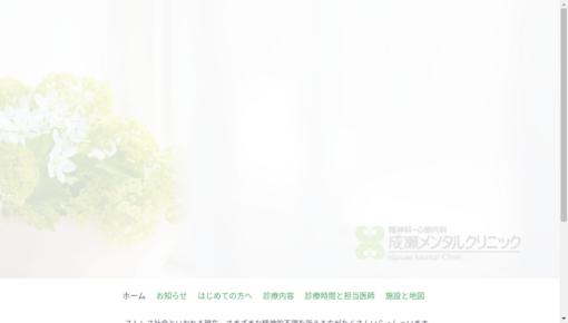 成瀬メンタルクリニックの画像