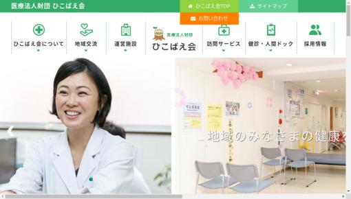 (医)ひこばえ会セツルメント診療所の画像
