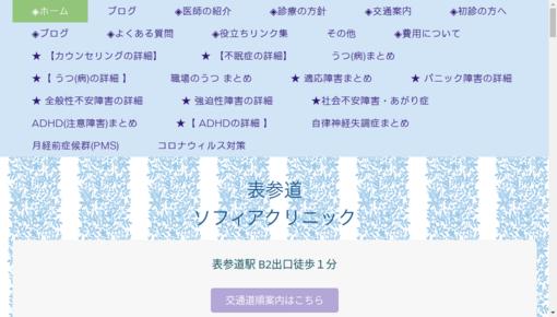 表参道ソフィアクリニックの画像