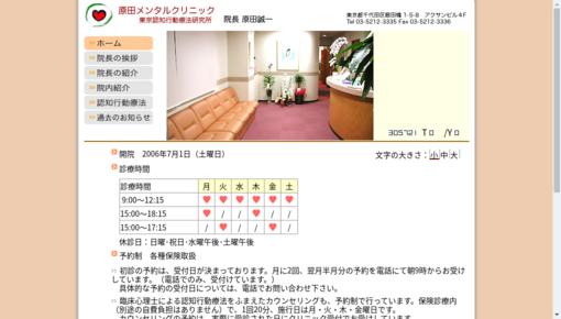 原田メンタルクリニックの画像