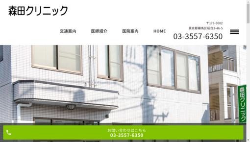 森田クリニックの画像