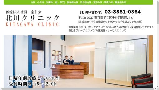 (医)泰仁会北川医院の画像