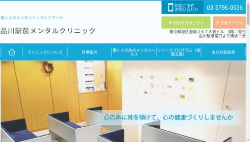 (医)こころの会品川駅前メンタルクリニックの画像
