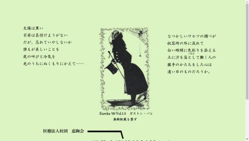 恵絢会学芸大駅前神経科クリニックの画像