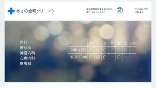 (医)東京正和会あさの金町クリニックの画像
